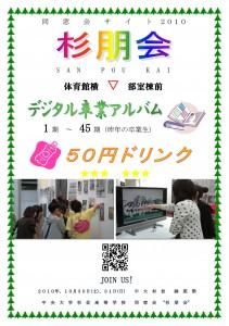 2010緑苑祭杉朋会ポスター