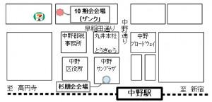 10期会開催案内地図