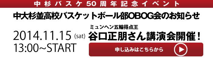 中杉バスケ50周年記念OBOG会・谷口正朋さん講演会、お申し込みはこちらから