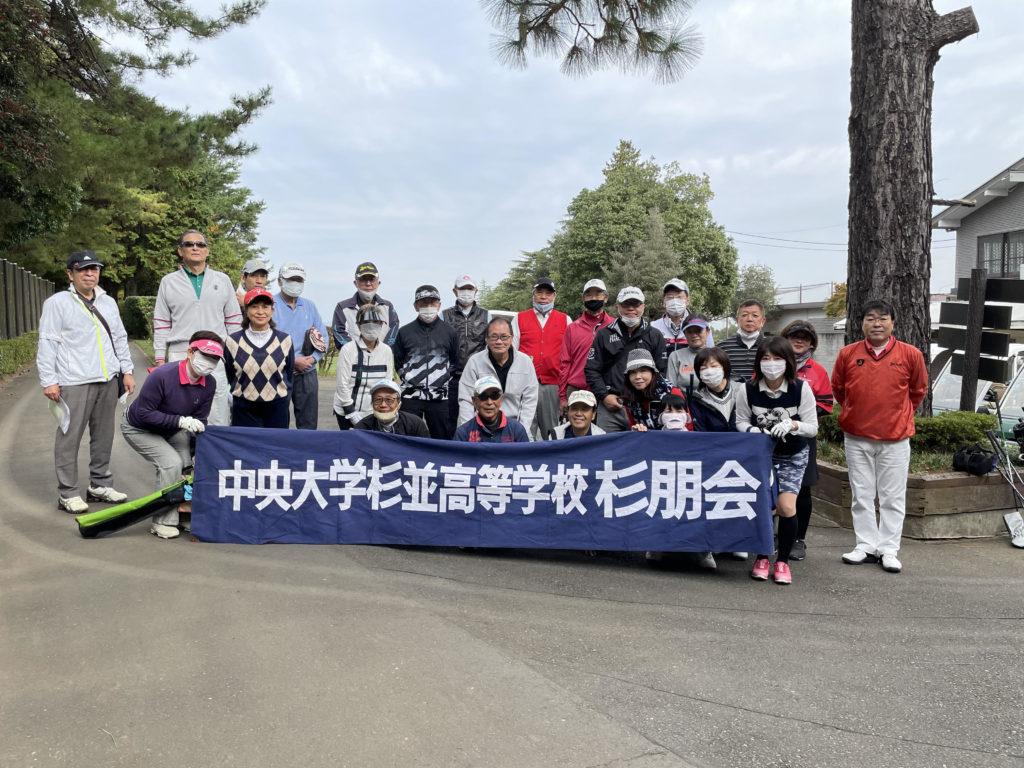 第20回杉朋会ゴルフコンペ