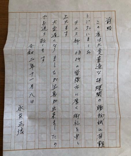 長友先生からのお手紙