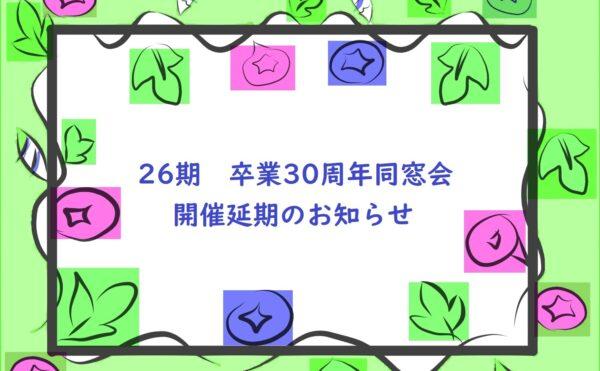 26期同窓会延期のお知らせ